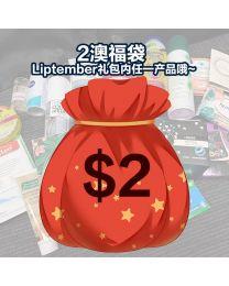 2澳福袋(拍下即可获得Liptember礼包中任一产品,限购一个哦~)
